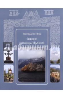 Описание святой горы Афонской. Инок Парфений
