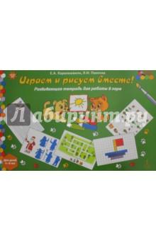 Играем и рисуем вместе! Развивающая тетрадь для детей 5-6 лет