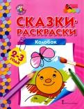 Колобок. Сказки-раскраски для детей 2-3 лет