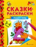 Лиса и заяц. Сказки-раскраски для детей 3-4 лет