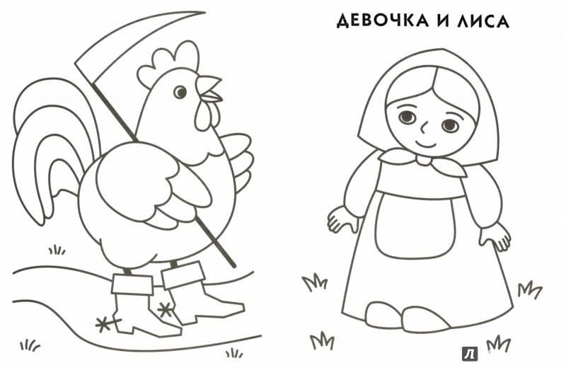 Раскраски для детей 3-4 лет из сказок
