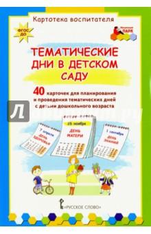Тематические дни в детском саду. 40 карточек для планирования. ФГОС ДО тематические недели в детском саду картотека воспитател 40 карточек фгос до