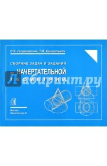 Сборник задач и заданий по начертательной геометрии о в георгиевский конспект лекций по начертательной геометрии