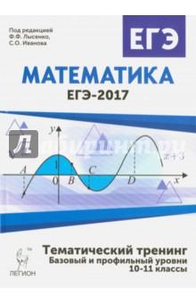 Математика. ЕГЭ-2017. Тематический тренинг. 10-11 классы