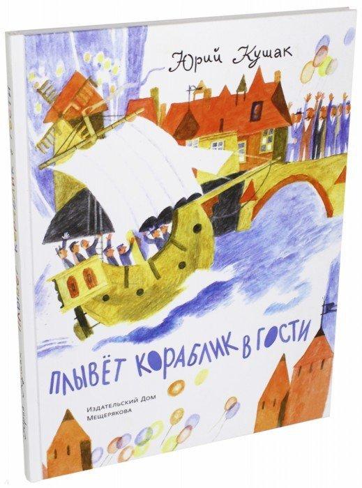 Иллюстрация 1 из 29 для Плывёт кораблик в гости - Юрий Кушак   Лабиринт - книги. Источник: Лабиринт