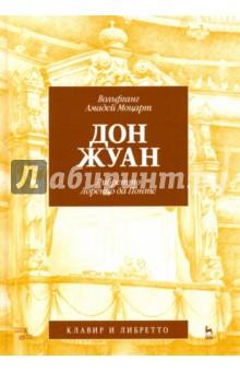 Дон Жуан елена тимошенко седьмая мой донжуан сборник стихотворений