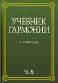 Учебник гармонии. Учебное пособие