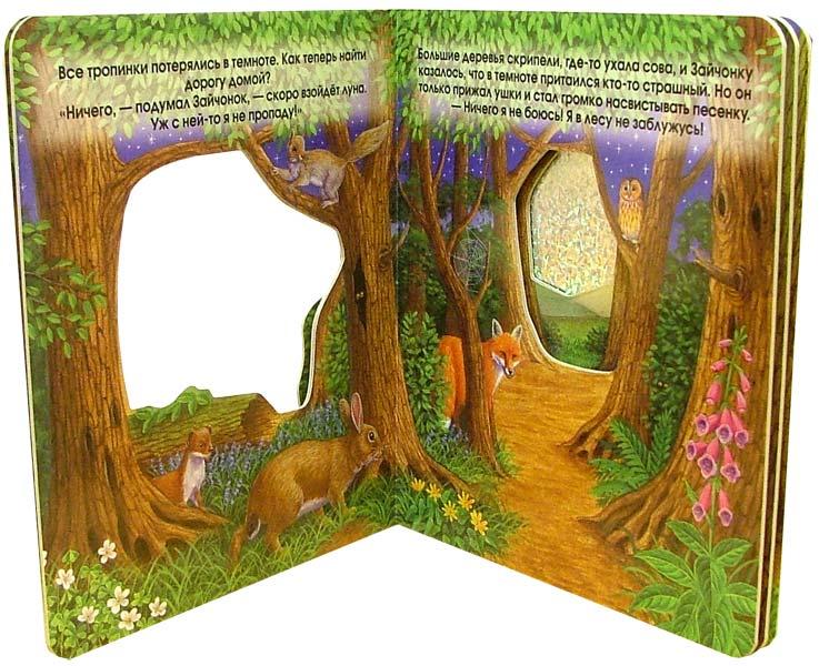 Иллюстрация 1 из 5 для Зайчонок и луна. Что блестит в окошке?   Лабиринт - книги. Источник: Лабиринт