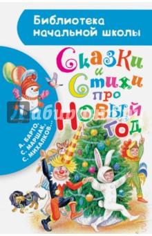 Сказки и стихи про Новый год барто агния львовна и другие маршак самуил яковлевич сказки и стихи про новый год