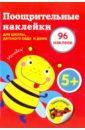 Поощрительные наклейки для дома и детского сада (красная)