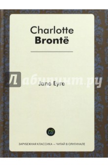 Jane Eyre бронте ш джейн эйр jane eyre эксклюзивное чтение на английском языке