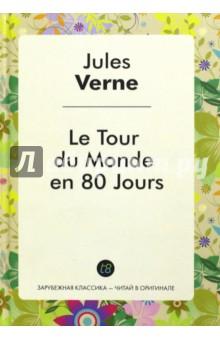 Le Tour du Monde en 80Jours = Вокруг света за 80 дней серебряный браслет ювелирное изделие bt 2018