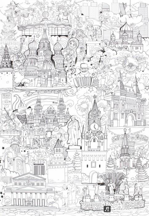 Иллюстрация 1 из 12 для Москва. Книжка-путешествие | Лабиринт - книги. Источник: Лабиринт