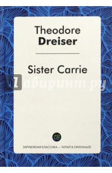 Sister Carrie серия мир приключений комплект из 25 книг