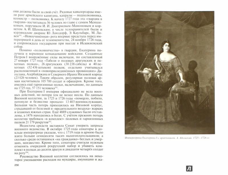 Иллюстрация 1 из 19 для Екатерина I - Игорь Курукин | Лабиринт - книги. Источник: Лабиринт