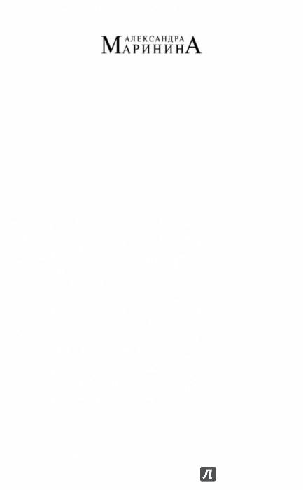 Иллюстрация 1 из 32 для Обратная сила. Том 3. 1983-1997 - Александра Маринина | Лабиринт - книги. Источник: Лабиринт