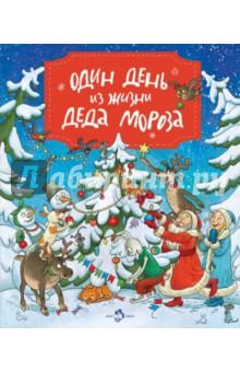 Один день из жизни Деда Мороза (виммельбух) ли эймис рисуем вместе с ли эймисом разнообразные объекты