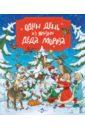 Один день из жизни Деда Мороза (виммельбух)