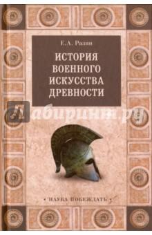 История военного искусства древности история военного искусства древности