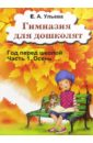 Обложка Гимназия для дошколят. Часть 1. Осень