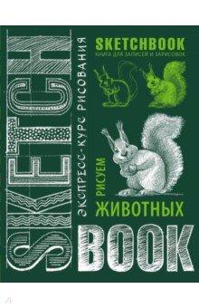 Sketchbook. Животные (изумрудный)