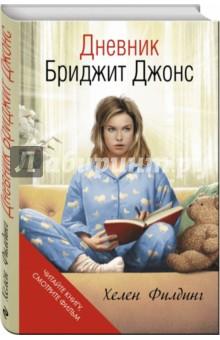 Книгу дневник бриджит джонс на английском языке