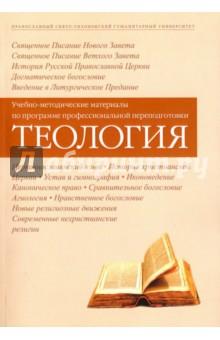 Учебно-методические материалы по программе профессиональной переподготовки Теология коробкина т ред мюнхен 3 е издание исправленное и дополненное