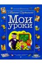 Дружинина Марина Владимировна Мои уроки: Стихи, загадки, головоломки, путаницы, считалки цены
