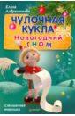Лаврентьева Елена Чулочная кукла. Новогодний гном. Смешанная техника