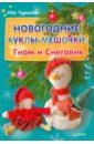 Чуракова Ийя Новогодние куклы-мешочки. Гном и Снеговик