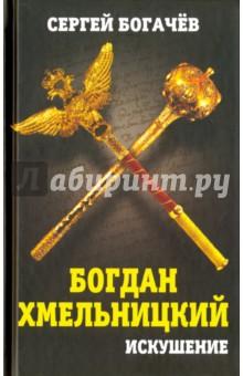 Богдан Хмельницкий. Искушение