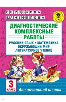 Книга Диагностические комплексные работы класс Русский язык  Диагностические комплексные работы 3 класс Русский язык Математика Окружающий мир