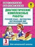 Диагностические комплексные работы. 3 класс. Русский язык. Математика. Окружающий мир. Чтение