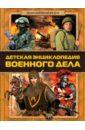 Детская энциклопедия военного дела, Проказов Борис Борисович