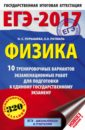 Обложка ЕГЭ-17. Физика. 10 тренировочных вариантов экзаменационных работ