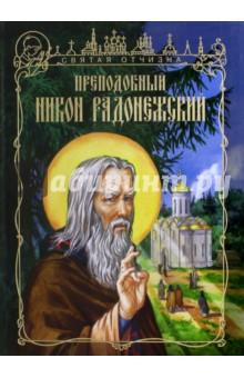 Купить Преподобный Никон Радонежский, Изд-во Московской Патриархии, Религиозная литература для детей