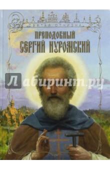 Купить Преподобный Сергий Нуромский, Изд-во Московской Патриархии, Религиозная литература для детей