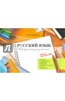 Русский язык. Шпаргалка для учителя с л кабак морфология человека