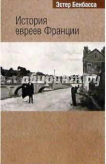 История евреев Франции