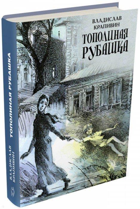 Иллюстрация 1 из 20 для Тополиная рубашка - Владислав Крапивин   Лабиринт - книги. Источник: Лабиринт