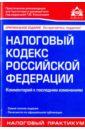 Налоговый кодекс РФ. Комментарий к последним изменениям,