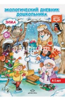 Экологический дневник дошкольника. Средний дошкольный возраст 4-5 лет. Зима. ФГОС