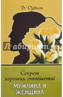 Секрет хороших отношений. Мужчина и женщина мечтай как женщина побеждай как мужчина