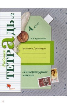 Литературное чтение. 4 класс. Рабочая тетрадь. В 2-х частях. Часть 2. К уч. Л. А. Ефросининой