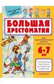 Купить Большая хрестоматия для подготовительной группы детского сада. С методическими подсказками, Малыш, Сборники произведений и хрестоматии для детей