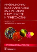 Инфекционно-воспалительные заболевания в акушерстве и гинекологии. Руководство для врачей