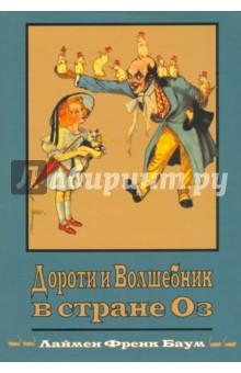 Дороти и Волшебник в Стране Оз. Книга 4