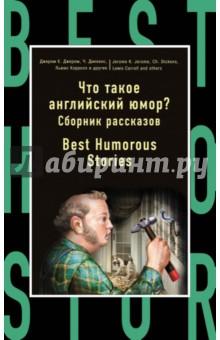 Что такое английский юмор? Сборник рассказов к буркеева деловой английский язык