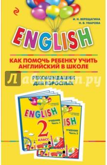 English. 2 класс. Как помочь ребенку учить английский в школе. Рекомендации для взрослых