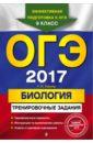 Лернер Георгий Исаакович ОГЭ-2017. Биология. Тренировочные задания